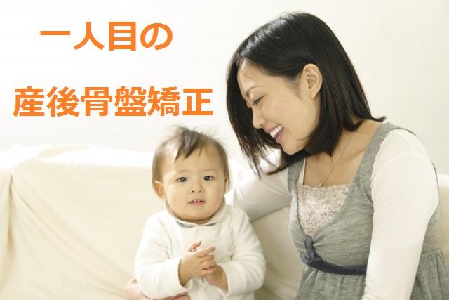 一人目の産後骨盤矯正