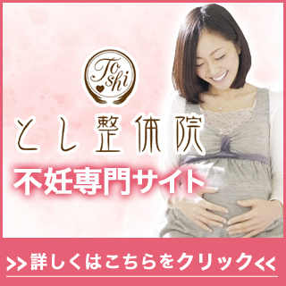 不妊専門サイト