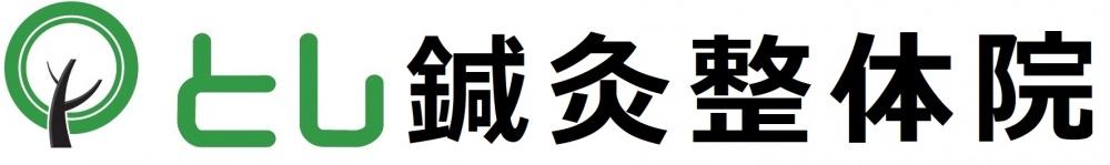 とし鍼灸整体院(旧 とし整骨院)